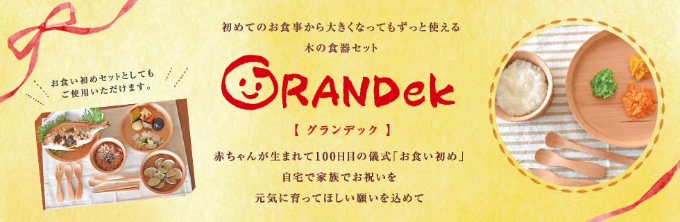 ギフト向けGRANDek(グランデック)シリーズ