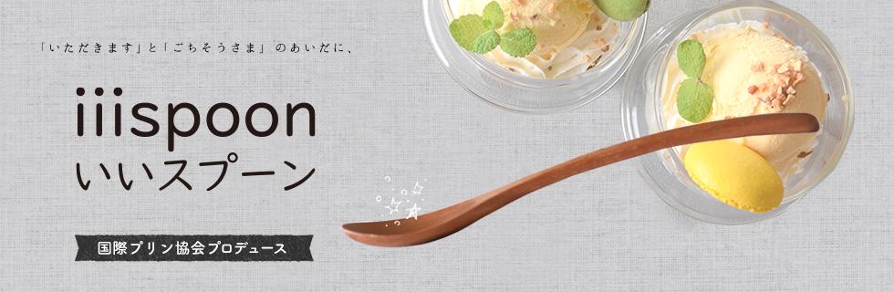 国際プリン協会プロデュース木製スプーン iiispoon