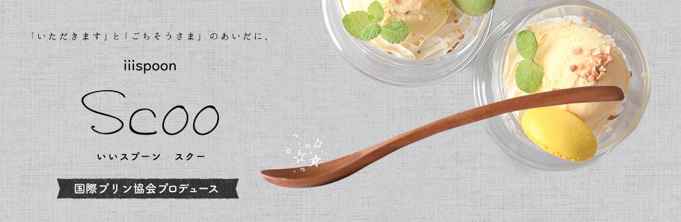 国際プリン協会プロデュース木製スプーン Scoo