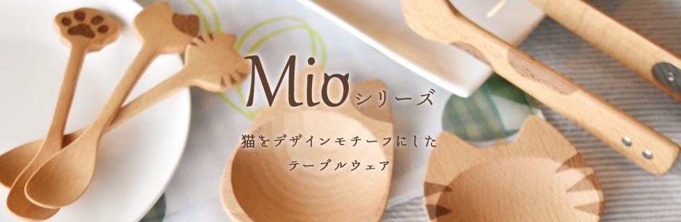 Mioシリーズ