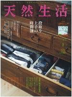 11.20_天然生活_W150p