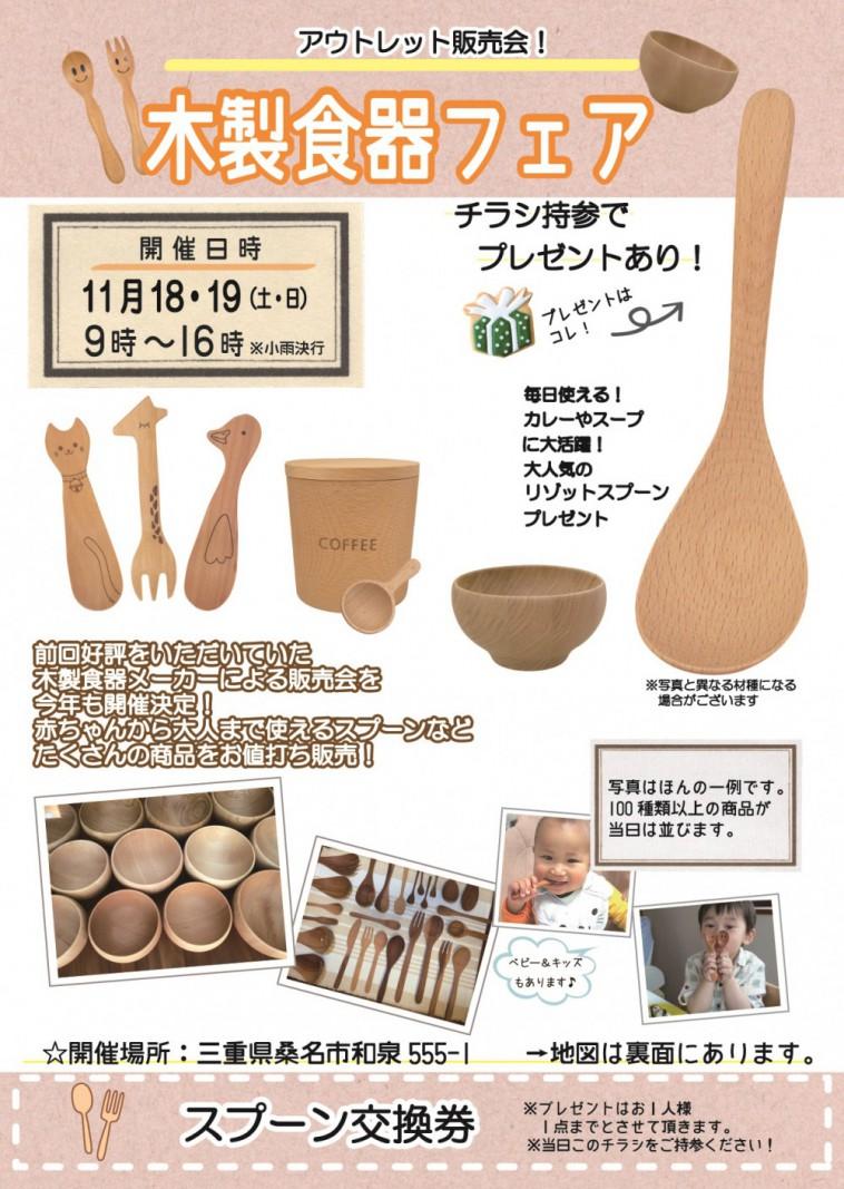 2017111819木製食器フェア