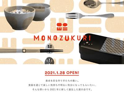 MONOZUKURIオンライン展示会