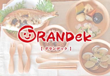 GRANDekグランデック