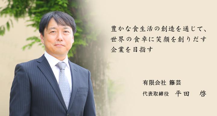 有限会社 籐芸代表取締役平田啓