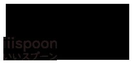 iiispoon5つの特徴